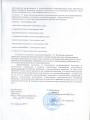 доп.соглашение к кол.договору 003