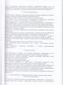 коллективный договор 004