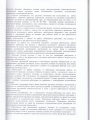 коллективный договор 005