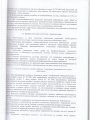 коллективный договор 006