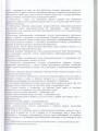 коллективный договор 008