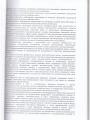 коллективный договор 010