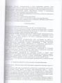 коллективный договор 011