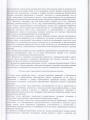 коллективный договор 013