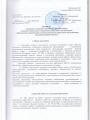 коллективный договор 016