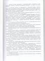 коллективный договор 017