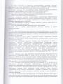 коллективный договор 018