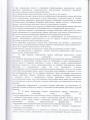 коллективный договор 020