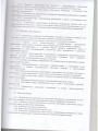 коллективный договор 022