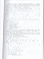 коллективный договор 024
