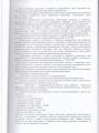 коллективный договор 025