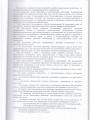 коллективный договор 026