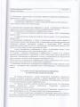 коллективный договор 034