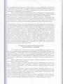 коллективный договор 035