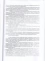 коллективный договор 036