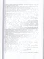 коллективный договор 038
