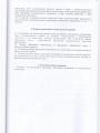 коллективный договор 043