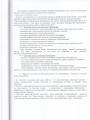 коллективный договор 055