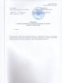 коллективный договор 075