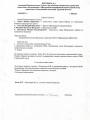 протокол 002 (1)