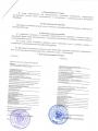 Соглашение № 21 (2) (1)