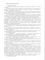 соглашение от 27.12.19.лист 2