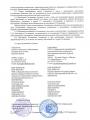 соглашение от 27.12.19.лист 4