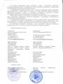 Соглашение от 24.12.18.3 (1)