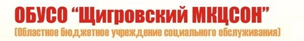 Щигровский межрайонный комплексный центр социального обслуживания населения